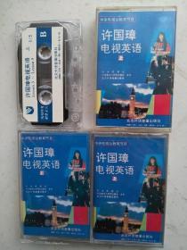 许国璋电视英语上  磁带4盒(缺2/5)4/5、5/5未拆封