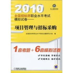 2010全国招标师职业水平考试模拟试卷——项目管理与招标采购