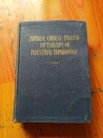 日 支 英 工业用语辞典(昭和十四年5月二十五日发行)有多页老广告