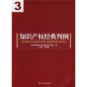 知识产权经典判例3