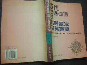 当代汉语词语的共时状况及其嬗变:90年代中国大陆、香港、台湾汉语词语现状研究
