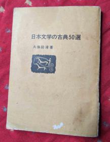50篇日本古典文学作品简介【日文版32开】