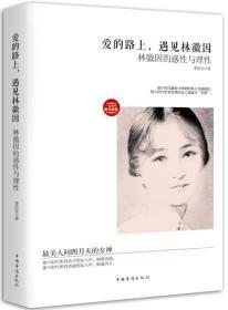 爱的路上,遇见林徽因:林徽因的感性与理性李清玉中国华侨