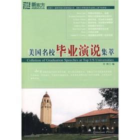 新东方·美国名校毕业演说集萃