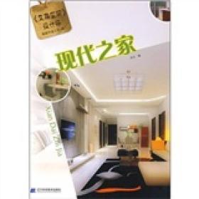《交换空间设计师》最新作品(第1辑):现代之家