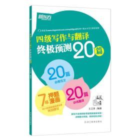 四级写作与翻译终极预测20篇