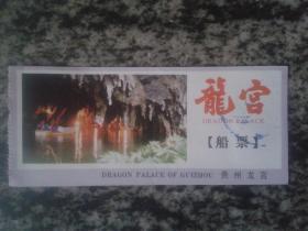 门券 贵州龙宫(船票
