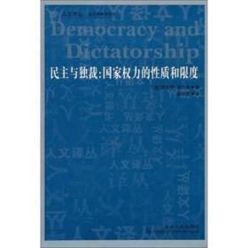 民主与独裁:国家权力的性质和限度