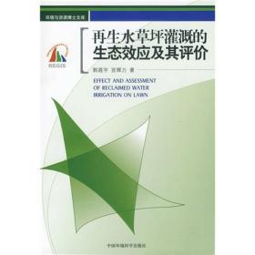 北京湿地生态演变研究:以野鸭湖湿地自然保护区为例