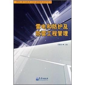 雷电和防护及防雷工程管理