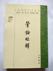 中国佛教典籍选刊:肇论校释