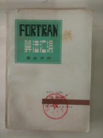 FORTRAN算法汇编【全三册,84年6月1版2印,馆藏未用】