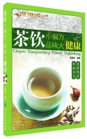 健康·智慧·生活丛书:茶饮小偏方品味大健康