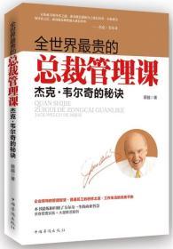 全世界最贵的总裁管理课:杰克·韦尔奇的秘诀