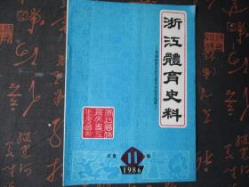 浙江体育史料1986年11【内容有:试谈大通耀梓两校的创办与晚清等】
