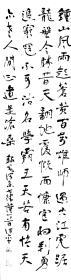 张保平书法艺术四尺对开毛泽东诗钟山风雨起苍黄