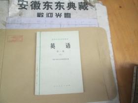 英语.第一册:上册