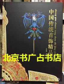 签名版 中国传统首饰精品【精装、作者:王金华】