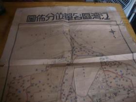 1947年,手绘,上海市,江湾区各单位分佈图<<75x65>>品图自定