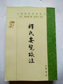 中国佛教典籍选刊:释氏要览校注