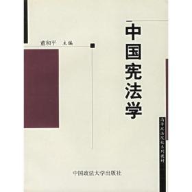 中国宪法学/高等政法院校系列教材 董和平 中国政法大学出版社 9787562022466