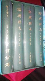 绍兴县志(精装本)一函4册全