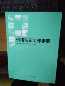 价格认定工作手册【42号