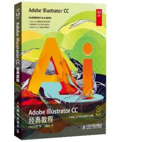 Adobe Illustrator CC经典教程 9787115336613 Adobe公司