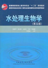 """水处理生物学(第五版)-普通高校土建学科专业""""十二五""""规"""