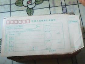 中国人民邮政汇款通知 6个