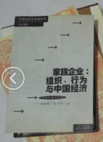 家族企业:组织、行为与中国经济