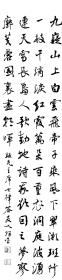 张保平书法艺术四尺对开毛泽东七律答友人
