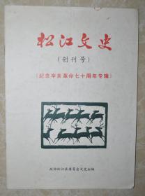 【松江文史】纪念辛亥革命70周年专辑  创刊号