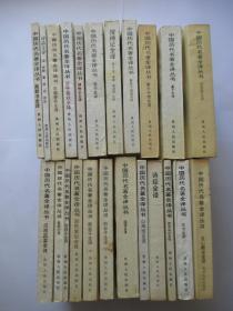 中国历代名著全译丛书  22种23册