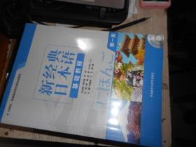 新经典日本语:基础教程