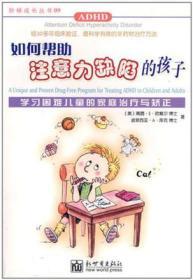 如何帮助注意力缺陷的孩子