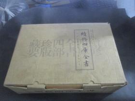 续修四库全书(全五册)【精装  带木制收藏证书  纸箱装】