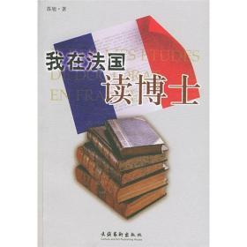 我在法国读博士