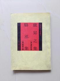 四库唐人文集丛刊《卢升之集;骆丞集》