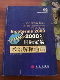 2000年国际贸易术语解释通则: Incoterms 2000