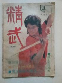 精武1989年第4期