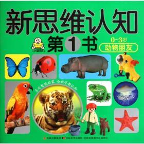 新思维认知 第1书 0-3岁 动物朋友
