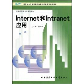 教育部人才培养模式改革和开放教育试点教材·计算机应用专业系列教材:internet和intranet应用