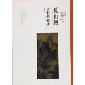 方闻中国艺术史著作全编·夏山图:永恒的山水(典藏版)