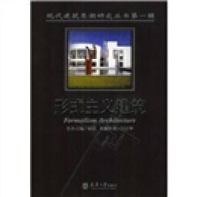 现代建筑思潮研究丛书第一辑 形式主义建筑