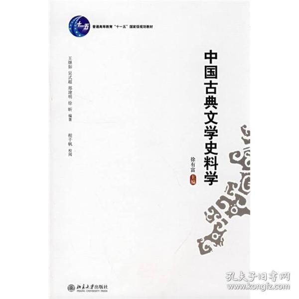 中国古典文学史料学