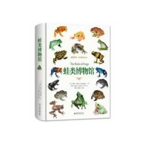 蛙类博物馆——正版全新部分地区京东快递包邮