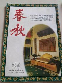 春秋杂志 复刊第五卷第一期 1984年7月 珍贵 内有清朝帝后与孔子后裔对话实录