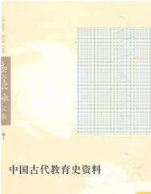 【全新正版】中国古代教育史资料(孟宪承文集第十卷)