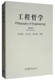 工程哲学(第三版)